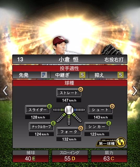 2019-ob-小倉恒-投手適性-第一球種