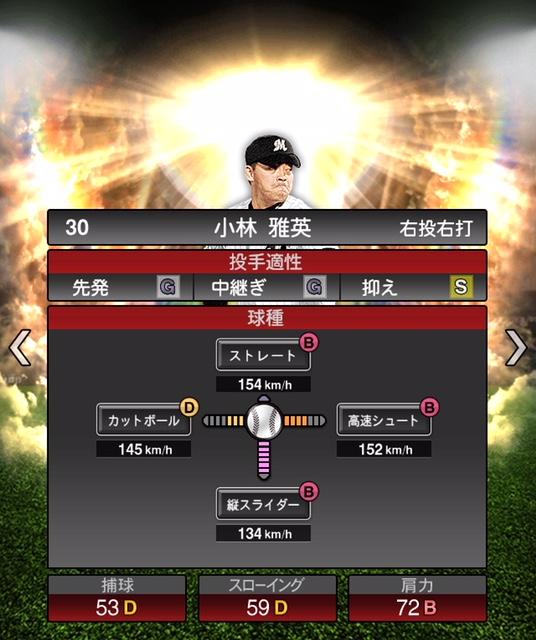 2019-ob-小林雅英-投手適性