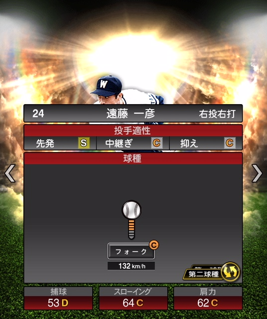 2019-OB-遠藤一彦-投手適性-第二球種