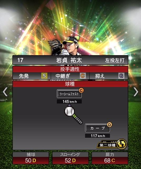 2019-rc-岩貞祐太-投手適性-第二球種