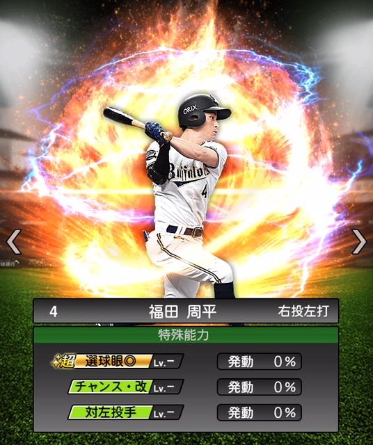 2019-s2-福田周平-特殊能力