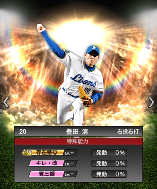 2019-OB-清田清-特殊能力