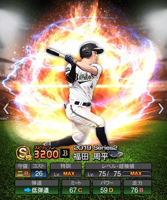 2019-s2-福田周平