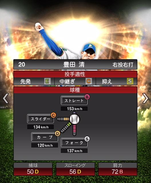 2019-OB-清田清-投手適性