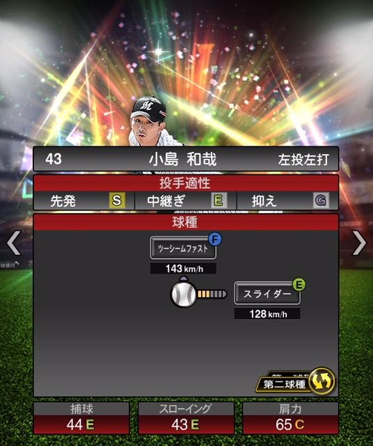 2019-rc-小島和哉-投手適性-第二球種
