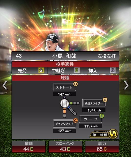 2019-rc-小島和哉-投手適性-第一球種