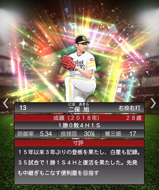 2019-rc-二保旭-寸評