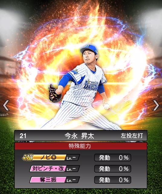 2019-s2-今永昇太-特殊能力