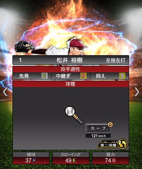 2019-s2-松井裕樹-投手適性-第二球種
