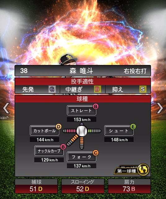 2019-s2-森唯斗-投手適性-第一球種