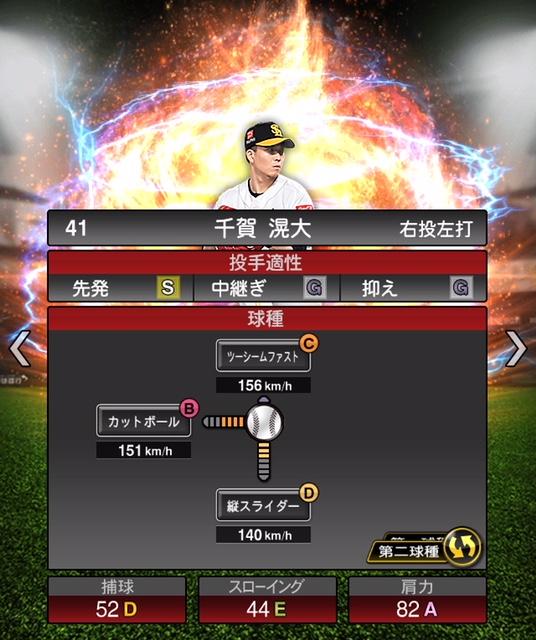 2019-s2-千賀滉大-投手適性-第二球種