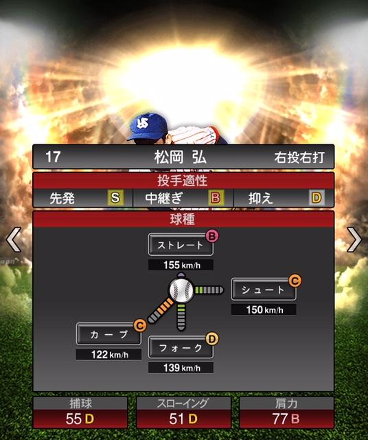 2019-ob-松岡弘-変化球