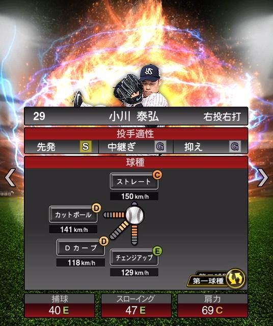 2019-s2-小川泰弘-投手適性-第一球種