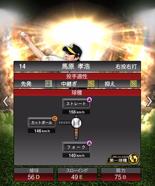 2019-ob-馬原孝浩-変化球1