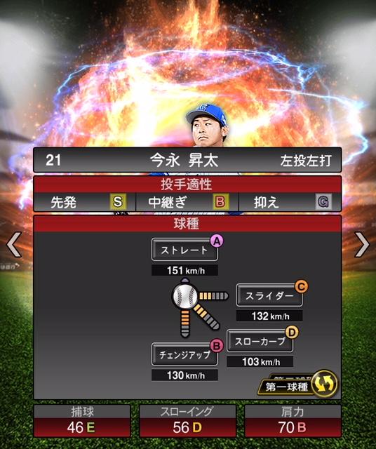 2019-s2-今永昇太-投手適性-第一球種