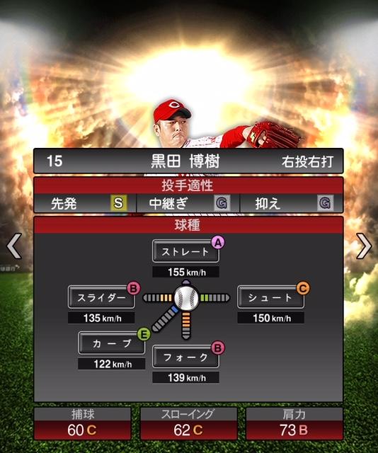 2019-ob-黒田博樹-変化球
