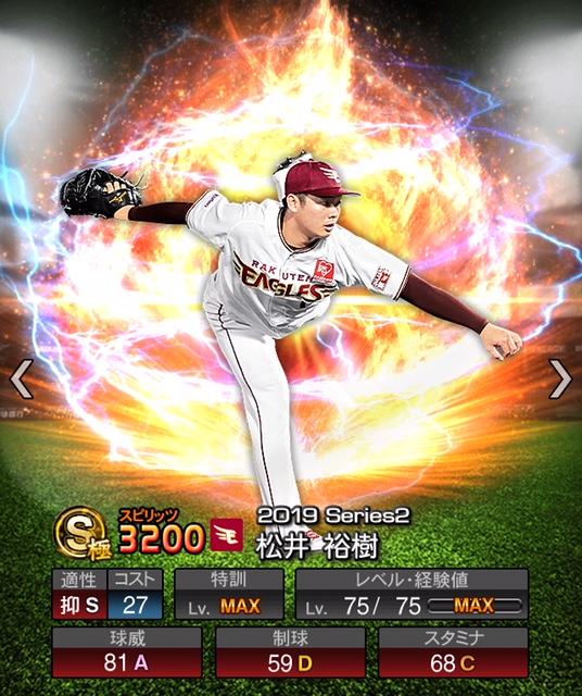 2019-s2-松井裕樹
