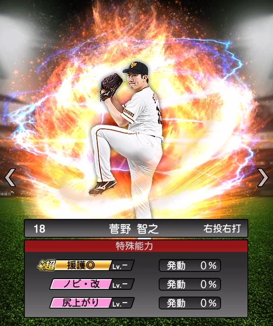 2019-s2-菅野智之-特殊能力