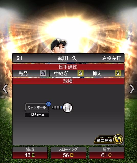 2019-ob-武田久-変化球2