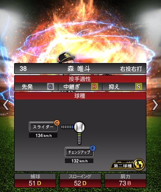 2019-s2-森唯斗-投手適性-第二球種