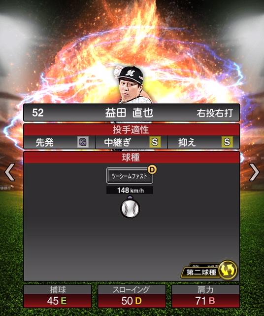 2019-s2-益田直也-投手適性-第二球種