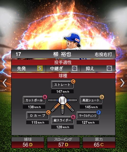 2019-s2-柳裕也-投手適性