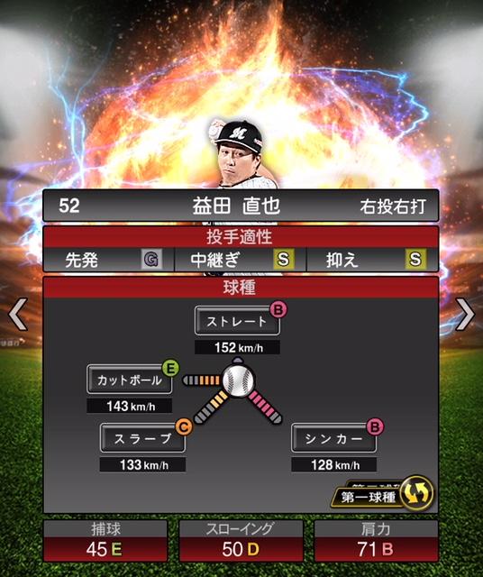 2019-s2-益田直也-投手適性-第一球種