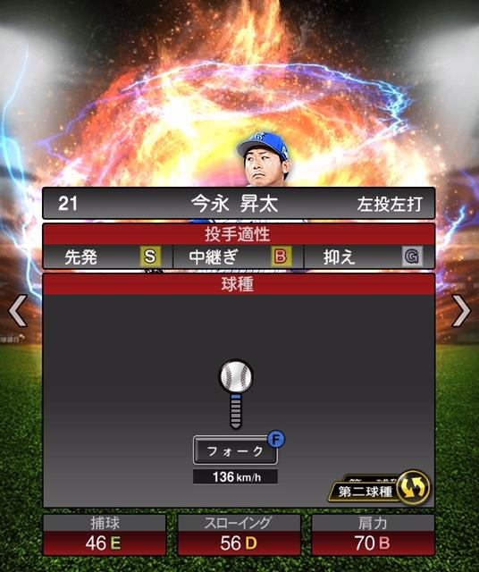 2019-s2-今永昇太-投手適性-第二球種
