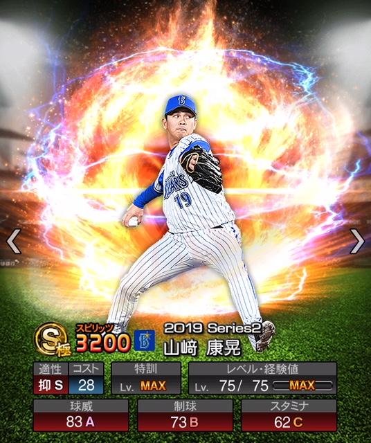 2019-s2-山崎康晃