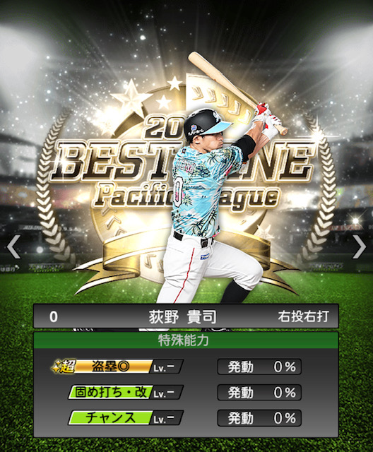 2019-b9-荻野貴司ー特殊能力