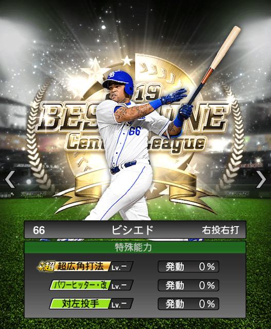 2019-b9-ビシエド-特殊能力
