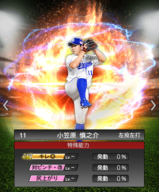 2019-s2-小笠原慎之介-特殊能力