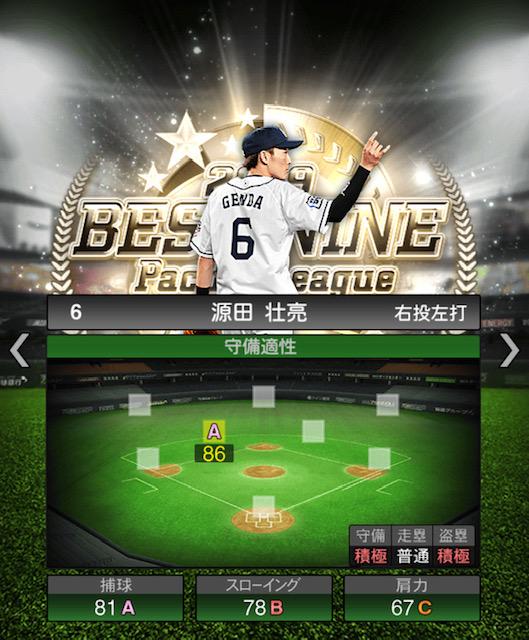 2019-b9-源田壮亮-守備適性