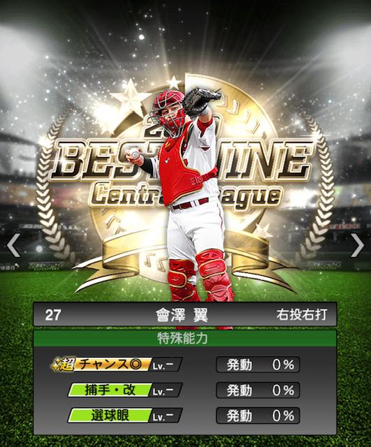 2019-b9-會澤翼-特殊能力