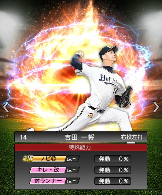 2019-s2-吉田一将-特殊能力