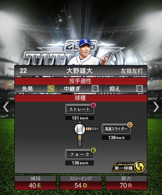 2019-th-大野雄大-投手適性-第一球種