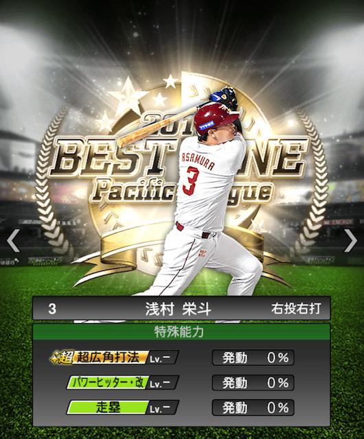 2019-b9-浅村栄斗-特殊能力