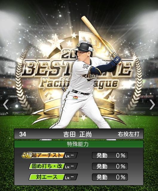 2019-b9-吉田正尚-特殊能力