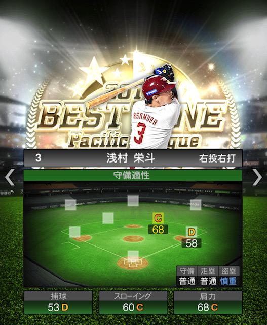 2019-b9-浅村栄斗-守備適性