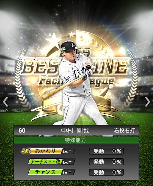2019-b9-中村剛也-特殊能力