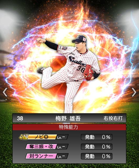 2019-s2-梅野雄吾-特殊能力