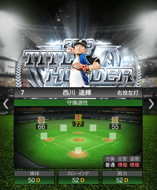 2019-th-西川遥輝-守備適性