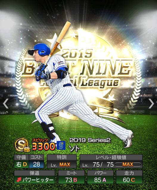 2019-b9-ソト