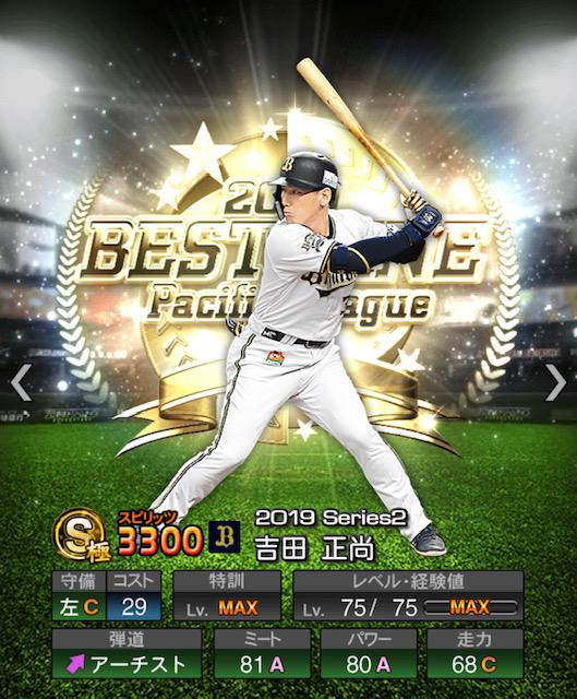 2019-b9-吉田正尚