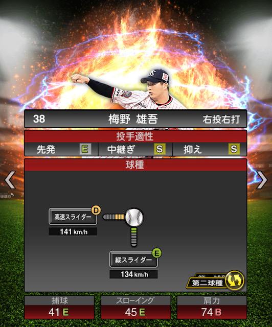 2019-s2-梅野雄吾-投手適性-第二球種
