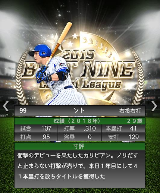 2019-b9-ソト-寸評