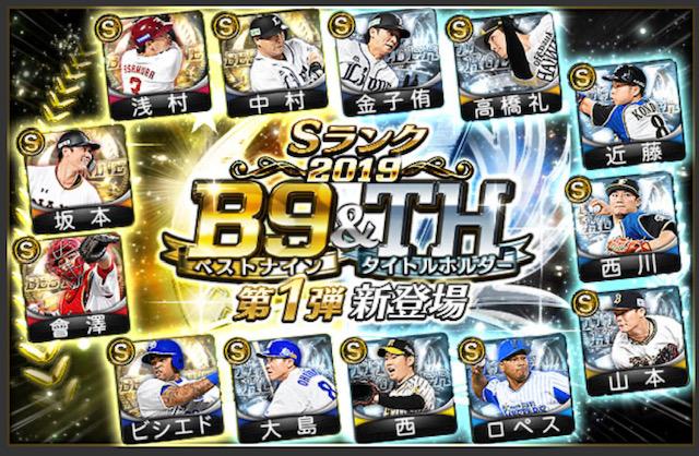 2019-b9th-1