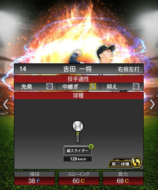 2019-s2-吉田一将-投手適性-第二球種