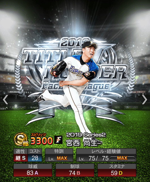 2091-th-宮西尚生
