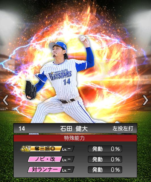 2019-s2-石田健大-特殊能力